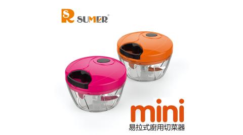 RSUMER mini易拉式廚用切菜器 P-325