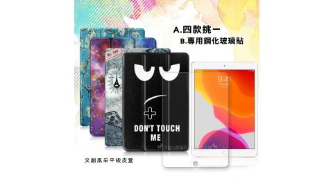 2020/2019 iPad 10.2吋 共用 文創彩繪隱形磁力皮套+9H鋼化玻璃貼(合購價)