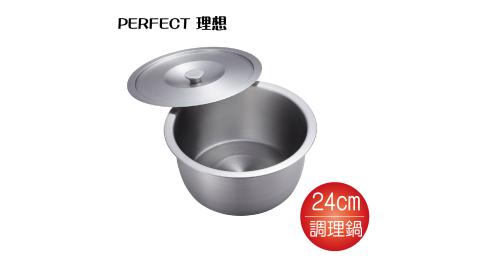 理想PERFECT 金緻316不鏽鋼調理鍋24cm KH-32224