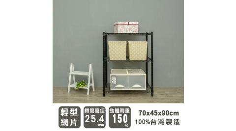 【dayneeds】輕型 70X45X90公分 三層烤黑波浪鐵架