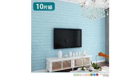 【家適帝】韓國無敵大3D立體防撞隔音泡棉磚壁貼10片