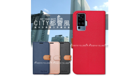 CITY都會風 vivo X50 Pro 5G 插卡立架磁力手機皮套 有吊飾孔