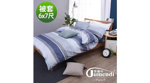 【喬曼帝Jumendi】台灣製活性柔絲絨雙人被套6x7尺-簡約藍紋