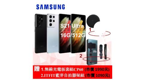?贈自拍組+無線閃充組(價值3080元) Samsung Galaxy S21 Ultra 5G (16G/512G) 6.8吋攝影旗艦機-拆封新品