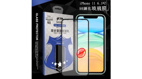 VXTRA 全膠貼合 iPhone 11 6.1吋 霧面滿版疏水疏油9H鋼化頂級玻璃膜(黑)