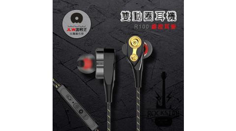 加利王WUW 高清降噪暢享體驗 3.5mm 線控耳麥 雙動圈耳機(R100)