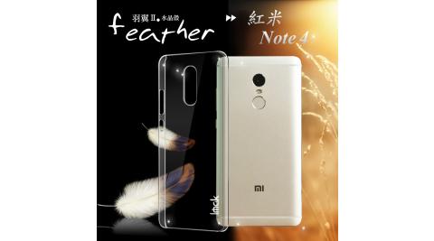 Xiaomi 紅米Note4 超薄羽翼II水晶殼 手機殼(耐磨版)