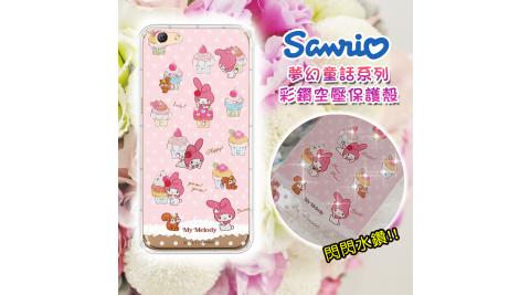 三麗鷗授權 My Melody 美樂蒂 OPPO R9s 5.5吋 夢幻童話 彩鑽氣墊保護殼(美味甜點)