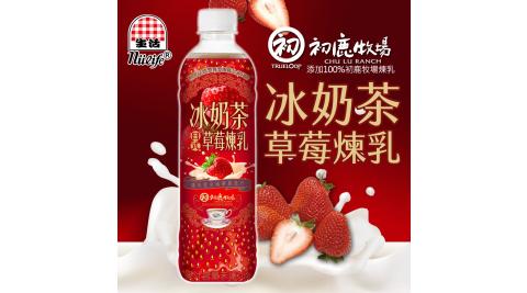 《生活飲料》冰奶茶日式草莓煉乳590ml/瓶(24瓶/箱)