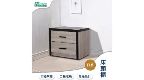 IHouse-香奈兒 質感兩抽床頭櫃/收納櫃