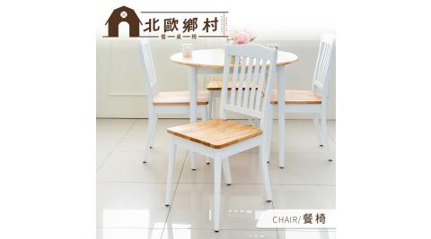 【dayneeds】預購 北歐鄉村餐椅