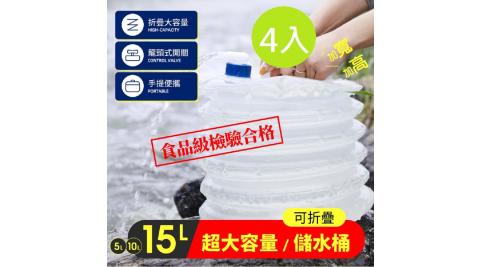 【在地人】超大容量折疊水桶儲水桶4入組-尺寸15L(手提水桶 儲水箱 水壺 水袋 )