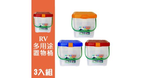 萬用RV收納桶 1箱3入 月光寶盒、RV洗車桶、水桶、露營用品、椅子、收納盒