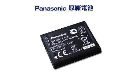 For DMW-BCN10 / BCN10 專用相機原廠電池(平輸-密封包裝) DMC-LF1 LF1