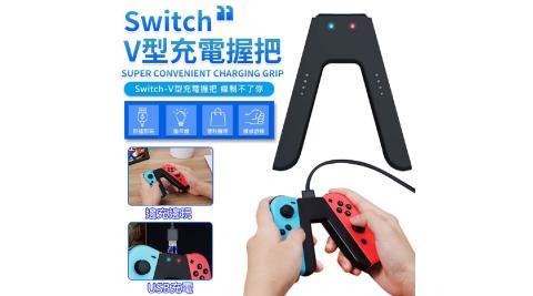 新款Switch-V型充電把手