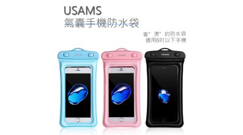 USAMS 氣囊防水袋 通用手機防水袋 適用6吋以下手機
