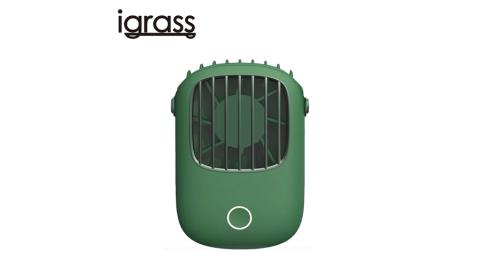 【IGRASS】多功能迷你頸掛風扇(綠)