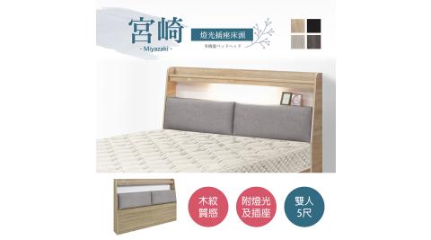 IHouse-宮崎 日式鄉村風燈光插座床頭/床箱 雙人5尺