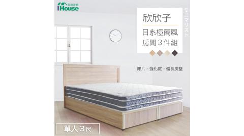 IHouse-欣欣子 極簡日式風 房間3件組(床片+強化底+備長炭墊)-單人3尺