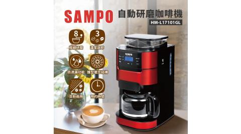 【聲寶 SAMPO】12杯份美式自動研磨咖啡機 / 美式咖啡機 / LCD顯示 / HM-L17101GL