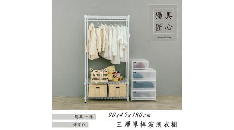 【dayneeds】輕型 90x45x180公分 三層烤白單桿波浪衣櫥