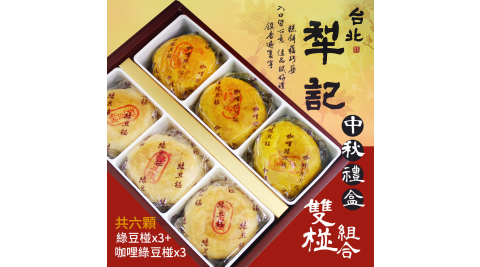 台北犁記 綠豆椪&咖哩綠豆椪餅(附提袋)*2盒