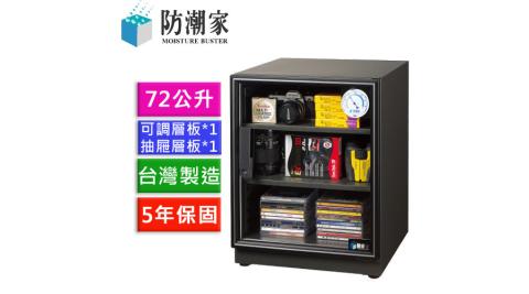 【一般型】防潮家 D-70CA 和緩除濕電子防潮箱 72公升