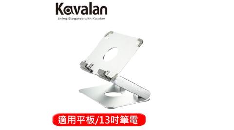 Kavalan 折疊式鋁合金平板/小筆電支架 -銀