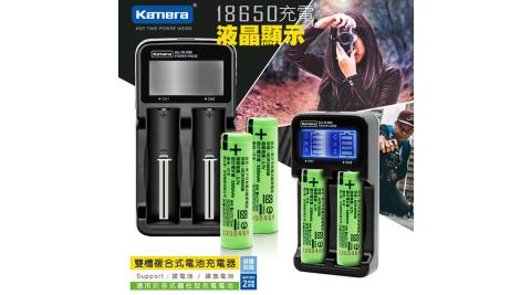 18650新版充電式鋰單電池3350mAh(日本松下原裝正品)*2入+Kamera佳美能 LCD液晶顯示雙槽快充*1+防潮盒*1