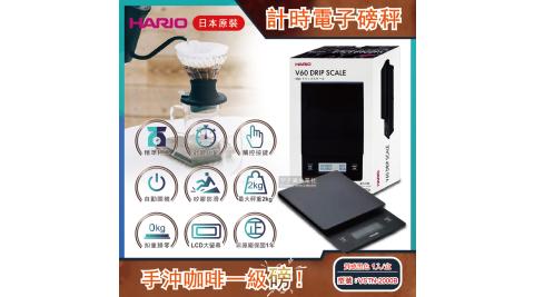 【日本HARIO】V60手沖咖啡計時電子磅秤 質感黑色VSTN-2000B(二代升級地域設定精準版)