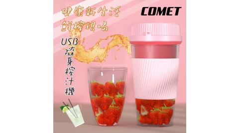 【COMET】USB多功能隨身榨汁機(YM-D01)