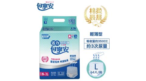 【包寧安】棉柔護膚 活力易拉褲 穿脫型 成人紙尿褲 L (8片x8包/箱)送8包濕巾