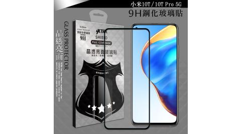 VXTRA 全膠貼合 小米10T / 10T Pro 5G 共用 滿版疏水疏油9H鋼化頂級玻璃膜(黑)