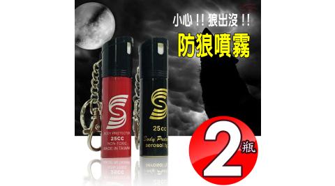 2瓶隨身型防狼催淚噴霧鑰匙圈25cc/射程可達2公尺