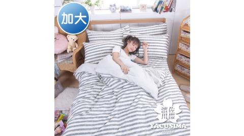 【日本濱川佐櫻-慢活.灰】活性無印風加大四件式被套床包組