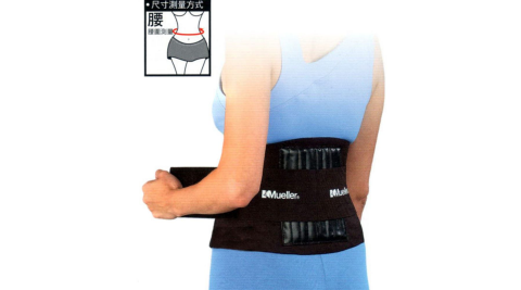 【幕樂Mueller】醫療型腰部護具 (黑) MUA6711 護具 護腰
