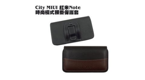 ★素面高雅 方便實用★CB品牌 MIUI 紅米Note 皮革橫式腰掛保護套