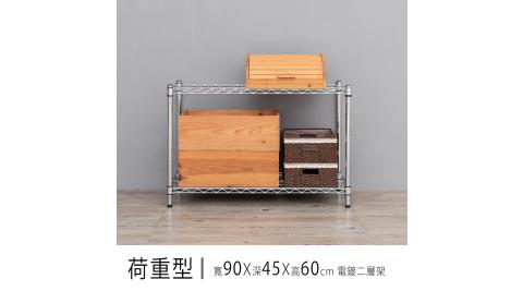 【dayneeds】荷重型 90x45x60公分 二層電鍍波浪收納層架
