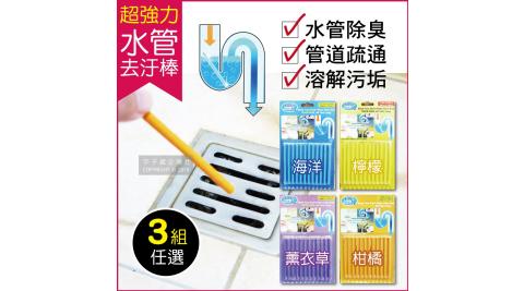 3盒任選組【Sani Sticks】水管疏通去汙棒-4種香味任選 12支/盒(需要香味請在地址備註)