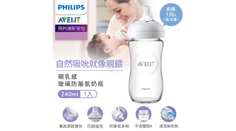 Philips AVENT飛利浦新安怡 親乳感玻璃防脹氣奶瓶-240ml(單入) SCF673-13