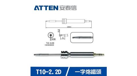 ATTEN安泰信 T10系列 2.2D一字烙鐵頭 T10-2.2D