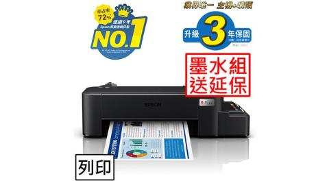 【主機加墨水1組 】EPSON L121 連續供墨印表機