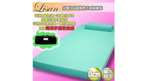Lisan 反壓力抗菌惰性入眠保健床《8 cm 單人加大》