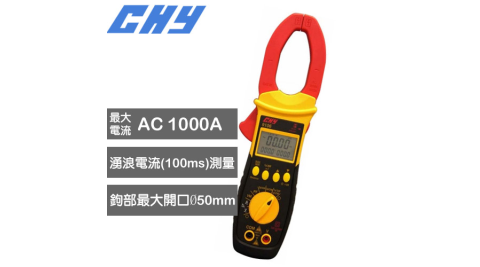 CHY AC1000A TRMS功率鉤錶 CHY-9106