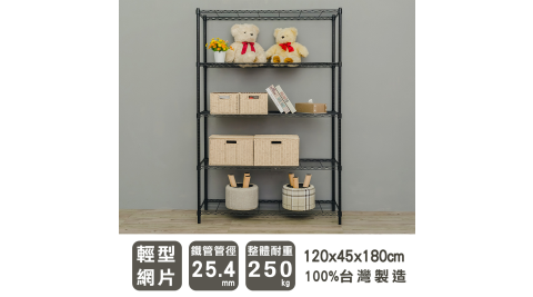 【dayneeds】輕型 120X45X180公分 五層烤黑波浪鐵架