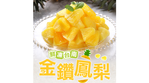 【愛上鮮果】鮮凍台南金鑽鳳梨5包組