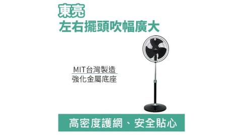 東亮 TL-1461 14吋強化金屬管立扇