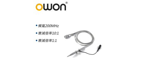 OWON 通用型示波器被動式探棒(200MHz/10:1)
