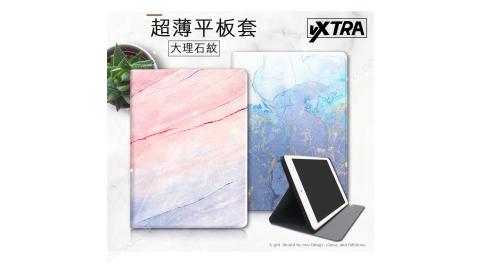 VXTRA 2019 iPad 10.2吋 大理石紋 糖絲質感平板保護皮套 立架保護殼