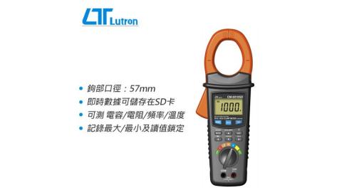 Lutron 路昌 CM-6010SD 記憶式 交直流 鉤錶